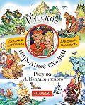Народное творчество (Фольклор) -Русские народные сказки (сборник)
