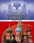 Андрей Кокотюха -История человечества. Россия