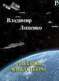 Владимир Лещенко -Звездные флибустьеры