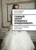Maikl Sosnin -Главный секрет успешного имиджмейкера. Intention to integrate with others