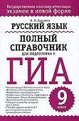 М. М. Баронова -Русский язык. Полный справочник для подготовки к ГИА