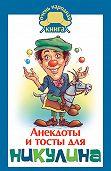 Юлия Бекичева - Анекдоты и тосты для Никулина