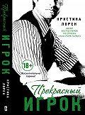 Кристина Лорен - Прекрасный игрок