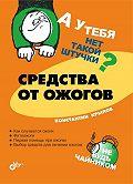 Константин Крылов -Средства от ожогов