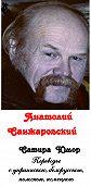 Анатолий Санжаровский - Сатира, юмор (сборник)