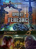 Игорь Марченко -Проект «Генезис»