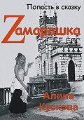 Алина Кускова -Zамарашка