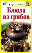 Дарья Костина -Блюда из грибов
