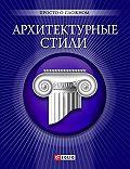 М. П. Згурская, Н. Е. Лавриненко - Архитектурные стили