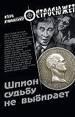 И. Г. Атаманенко -Шпион судьбу не выбирает