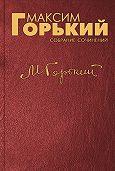 Максим Горький -Речь на открытии II Всесоюзного съезда Союза воинствующих безбожников