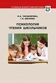И. Тихомирова -Психология чтения школьников