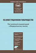 А. А. Кирилловых -Комментарий к Федеральному закону от 28 ноября 2011г.№335-ФЗ «Об инвестиционном товариществе» (постатейный)