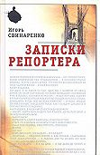 Игорь Николаевич Свинаренко - Записки репортера