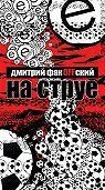 Дмитрий Факофский - На струе