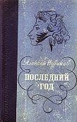 Алексей Новиков -Последний год