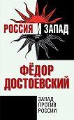 Федор Достоевский - Запад против России