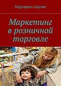 Маргарита Акулич -Маркетинг врозничной торговле