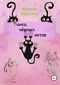 Аделина Баранова -Танец чёрных котов