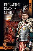 Алексей Витаков - Проклятие красной стены