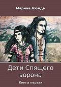 Марина Аэзида -Дети Спящего ворона. Книга первая
