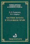 Элина Сидоренко -Частные начала в уголовном праве