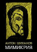 Антон Шиханов -Мимикрия