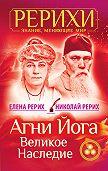 Николай Рерих -Агни Йога. Великое наследие (сборник)