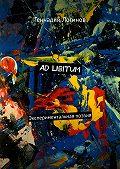 Геннадий Логинов -Ad Libitum. Экспериментальная поэзия