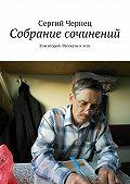 Сергий Чернец -Собрание сочинений. Том второй. Рассказы иэссе