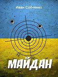Иван Собченко -Майдан