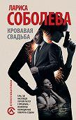 Лариса Соболева -Кровавая свадьба