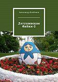 Колбенев Николаевич -Дегунинские байки 2