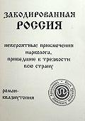Александр Крыласов -Закодированная Россия