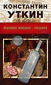 Константин Уткин - Хозяин жизни – Этанол