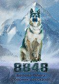Ольга Белова -8848. Сборник рассказов