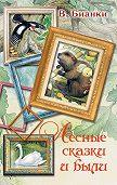 Виталий Бианки - Лесные сказки и были (сборник)