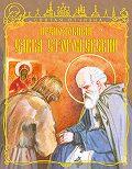 Тимофей Веронин - Преподобный Савва Сторожевский