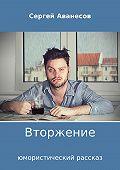 Сергей Аванесов -Вторжение