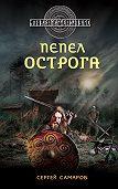Сергей Самаров -Пепел острога