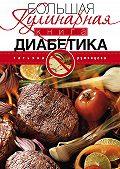 Татьяна Румянцева - Большая кулинарная книга диабетика