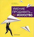 C. Б. Земсков -Умение продавать – это тоже искусство