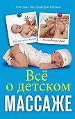 Дмитрий Атланов -Все о детском массаже
