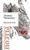 Леонид Иванович Чекалкин -Крылатая воля (сборник)