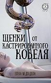 Елена Медведева -Щенки от кастрированного кобеля