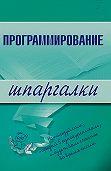 Ирина Сергеевна Козлова -Программирование