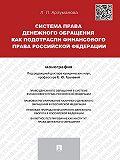 Лана Арзуманова - Система права денежного обращения как подотрасли финансового права Российской Федерации. Монография