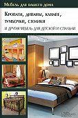 Юрий Подольский -Кровати, диваны, канапе, тумбочки, столики и другая мебель для детской и спальни