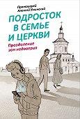 Алексей Анатольевич Уминский -Подросток в семье и Церкви. Преодоление зон недоверия