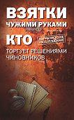 Анна Соколова - Взятки чужими руками: кто торгует решениями чиновников